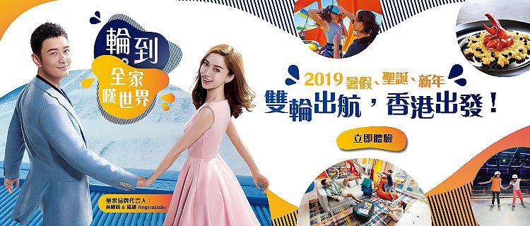 20190201 RCI TVC Campaign website hero