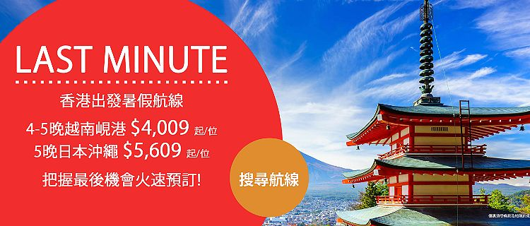 20190702   HK VY last minute