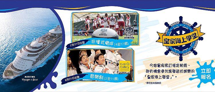 RC VY Summer Class website banner OK2